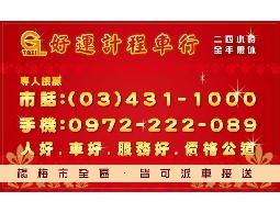 楊梅全區..24小時全天候叫車服務