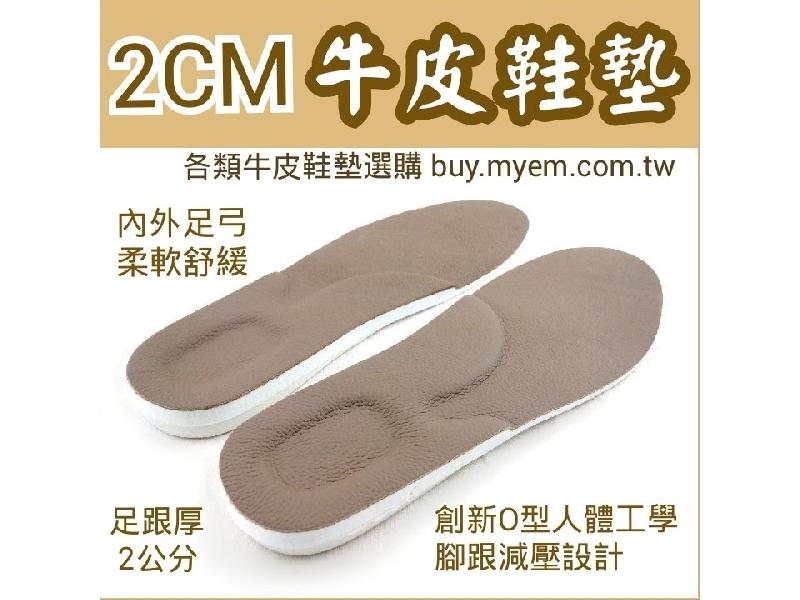 台灣優質鞋材 頂級人體工學牛皮鞋墊 2公分加厚版超厚天然乳膠氣墊 牛皮鞋墊 足弓舒壓