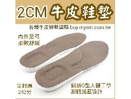 牛皮鞋墊 真皮革乳膠鞋墊 除腳臭