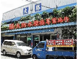 勝太營建工程 防水壁癌專業施作