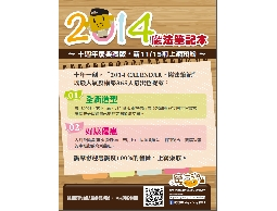 〝2014 CALENDAR•魔法筆記〞 十週年慶典藏版,請11/15前上網預約