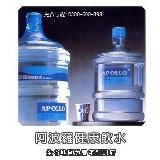 阿波羅桶裝飲用水