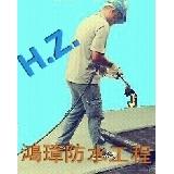 鴻璋防水工程