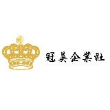 冠美企業社