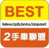 BEST優質2手車聯盟--九州汽車