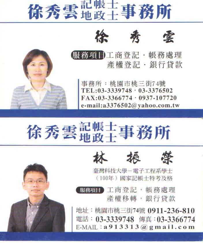 徐秀雲事務所