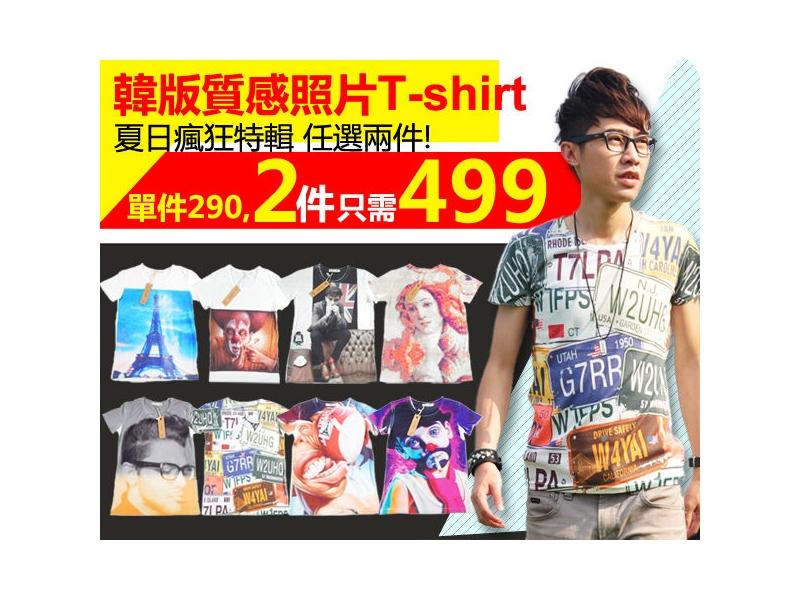 FANTASY MAN 韓版造型圖案 英倫街頭焦點滿版圖案短T 照片T 任選兩件$499