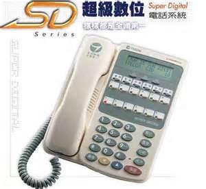 數位電話總機