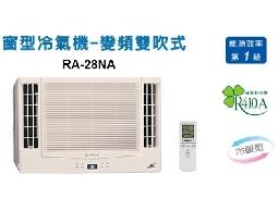 日立4-5坪變頻雙吹式窗型冷暖氣RA-28NA