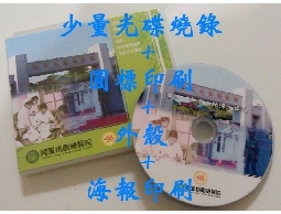 譽富~超便宜~少量 光碟壓片( 每片NT10元起 ,圓標印刷每NT15元起),CD.DVD