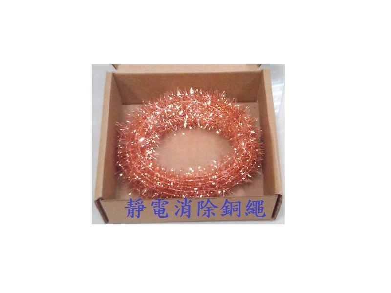 靜電消除銅繩(靜電繩) NC-1CT