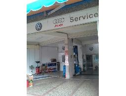 駿威汽車專業維修