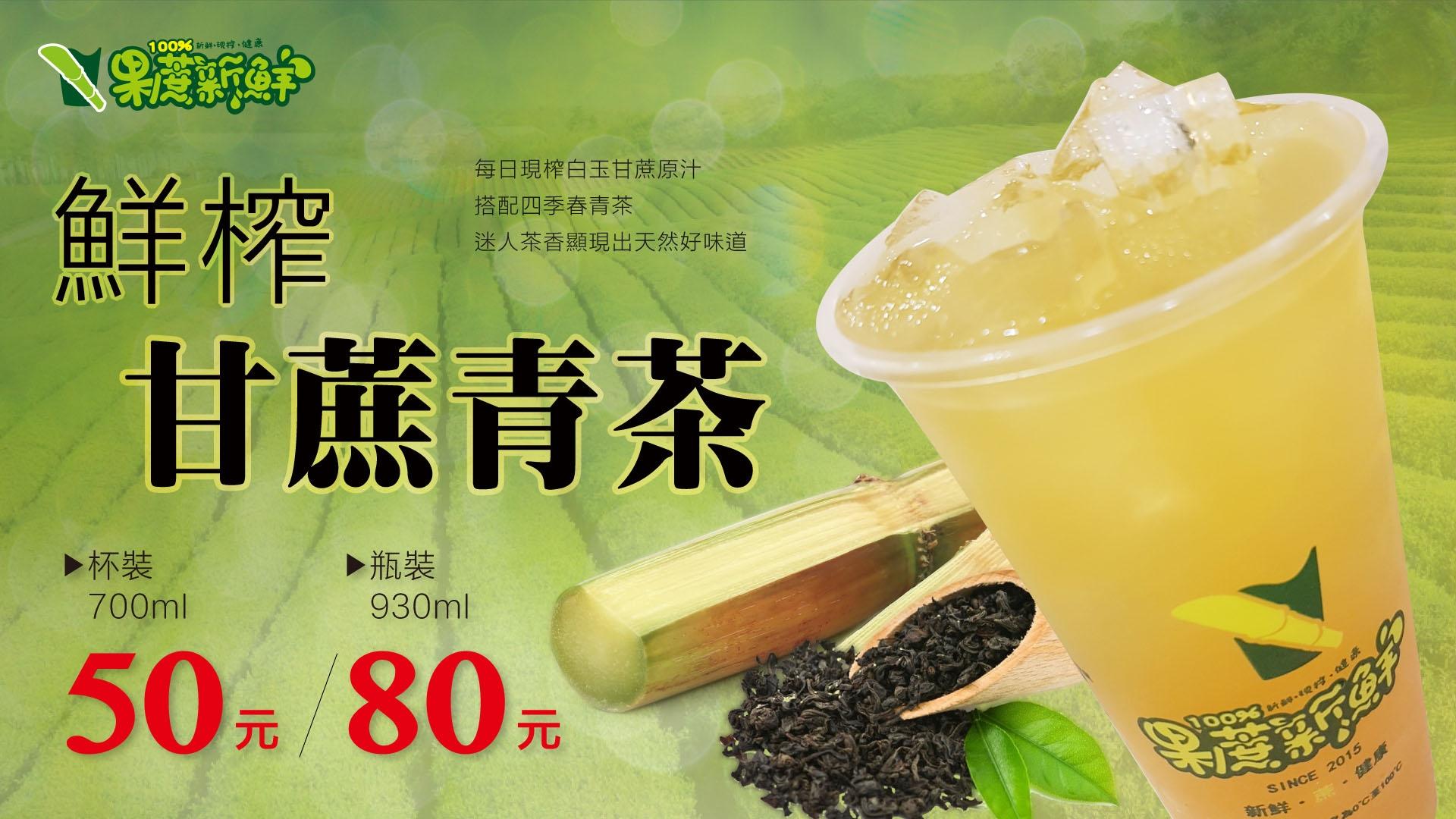 本店招牌甘蔗青茶