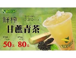 現打果汁&甘蔗系列飲品專賣店