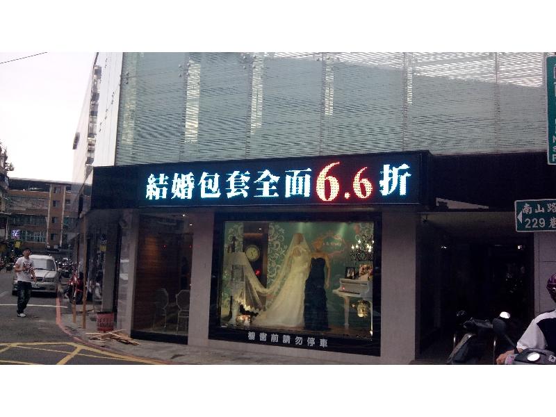 彩虹光電 LED 字幕機 跑馬燈 電視牆 招牌 紅布條 0利率 分期租賃 24期滿贈機