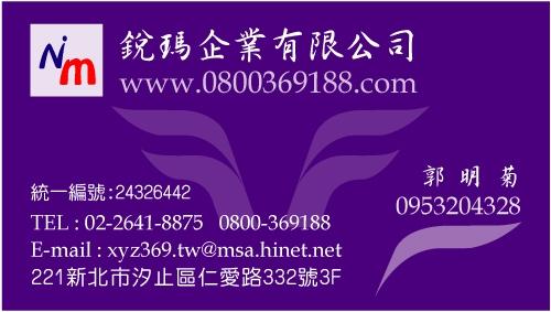 銳瑪企業有限公司台北總公司
