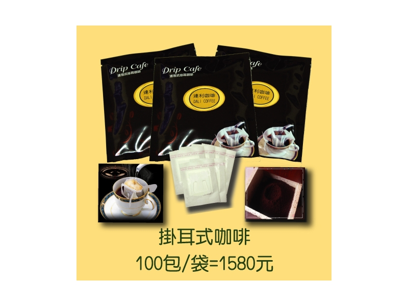369達利咖啡.多國組合咖啡豆,掛耳式咖啡,批發