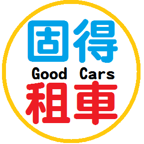 固得租車-台北租車-桃園租車-三重租車