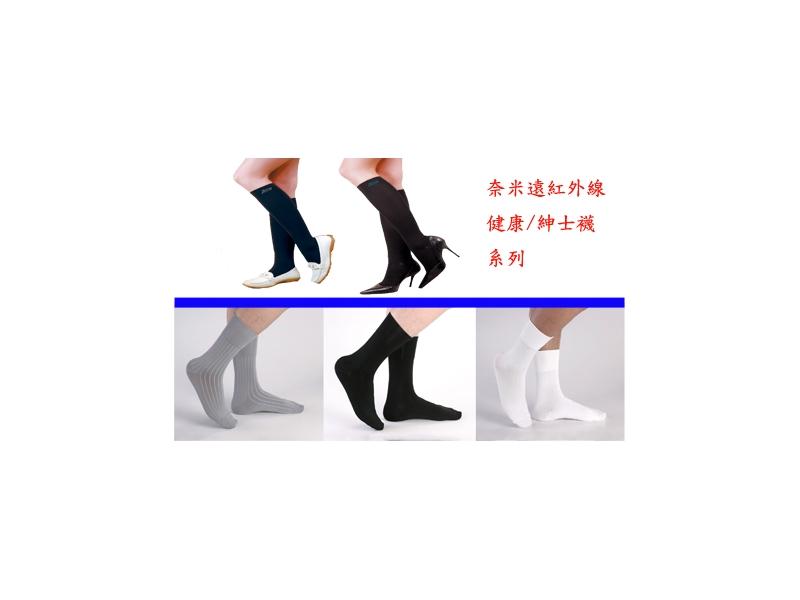 高科技複合新纖維 機能襪系列