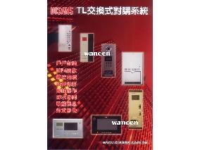 萬承-高雄監視器.監控系統.門禁管理