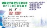 錦興發企業股份有限公司