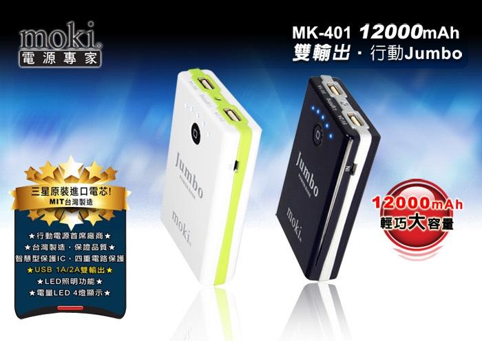 團購行動電源批發MK-401