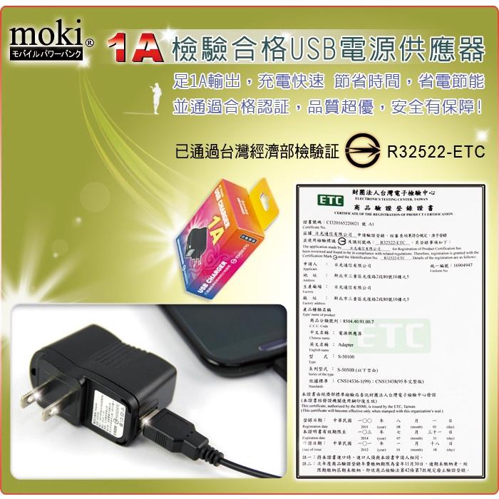 批發充電器USB-Charger