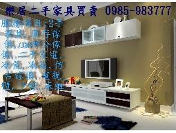 收購傢俱 回收二手家具 中古辦公家具收購 2手家具專業估價