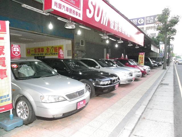 SUM鴻宇汽車