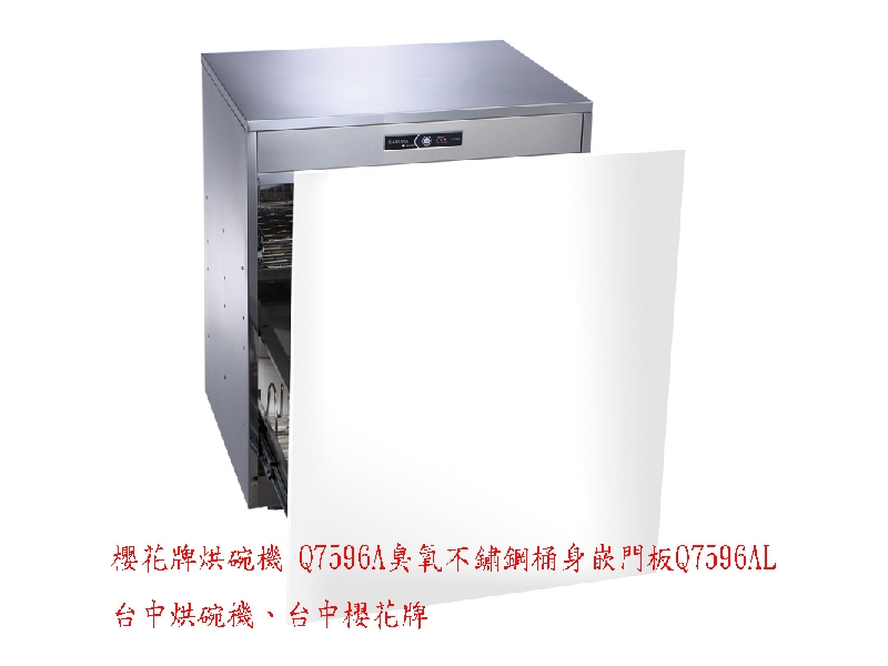 (YOYA)櫻花牌烘碗機臭氧不鏽鋼桶身嵌門板Q7596AL☆0921737333