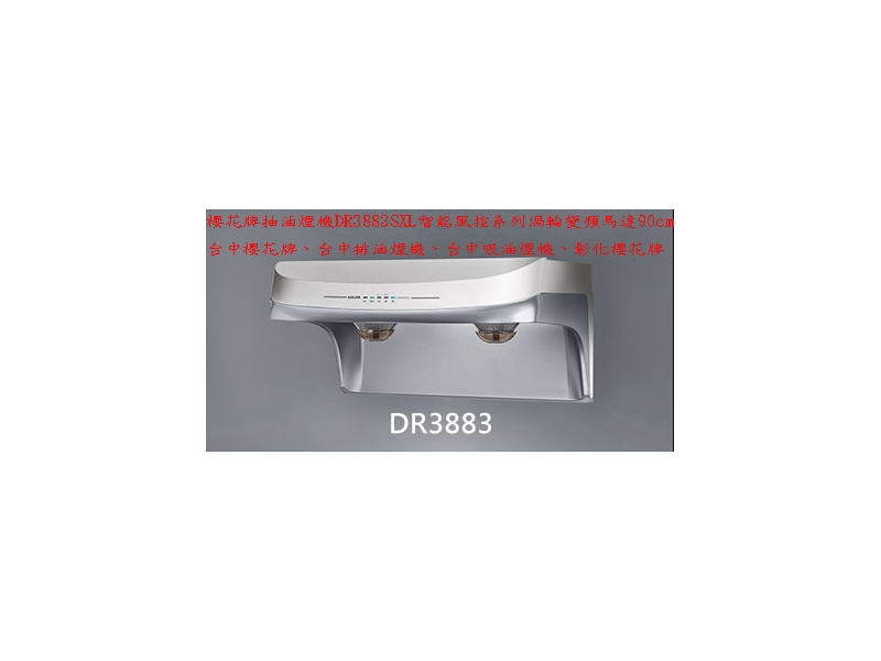 櫻花牌90cm抽油煙機DR3883SXL智能風控系列渦輪變頻馬達0921737333