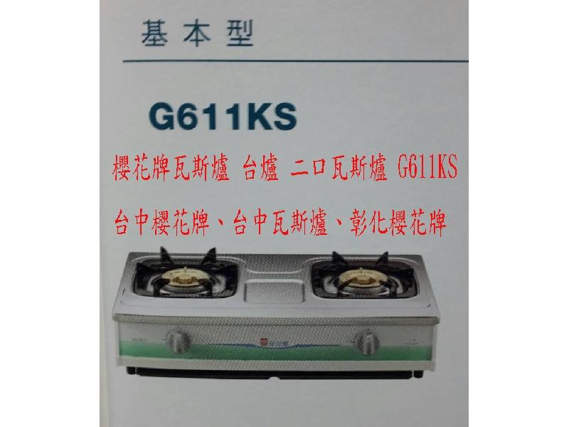 櫻花牌瓦斯爐 台爐 二口瓦斯爐 G611KS G-611KS 0921737333