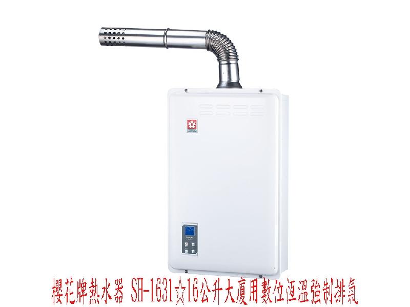 櫻花牌熱水器 SH-1631☆16公升大廈用數位恆溫強制排氣☆0983375500