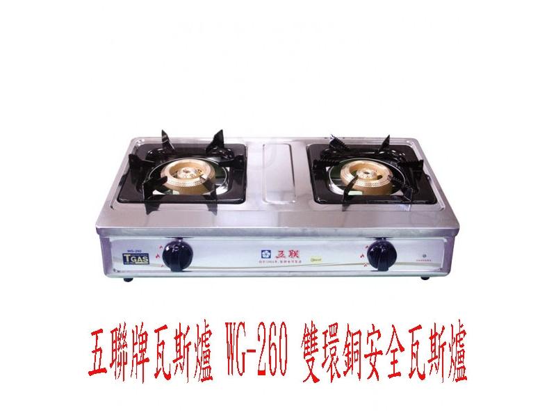 (YOYA)五聯牌瓦斯爐WG-260雙環銅安全瓦斯爐 一點靈設計點火☆0983375500