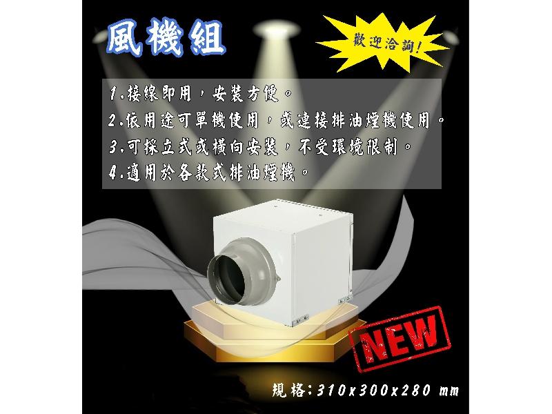 (YOYA)除油煙機中繼馬達U101030☆分離式抽風機☆改善風管吸力0983375500