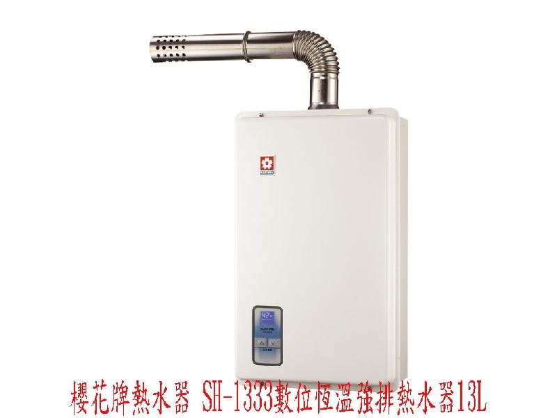 (YOYA)櫻花牌熱水器 SH-1333 數位恆溫強排熱水器13L☆0983375500