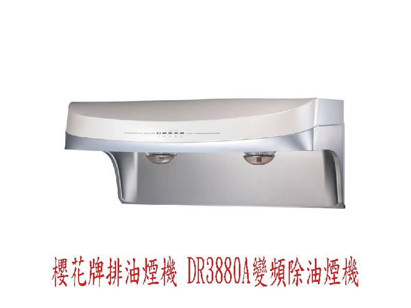 (YOYA)櫻花牌排油煙機 DR3880ASL變頻除油煙機80公分☆0983375500