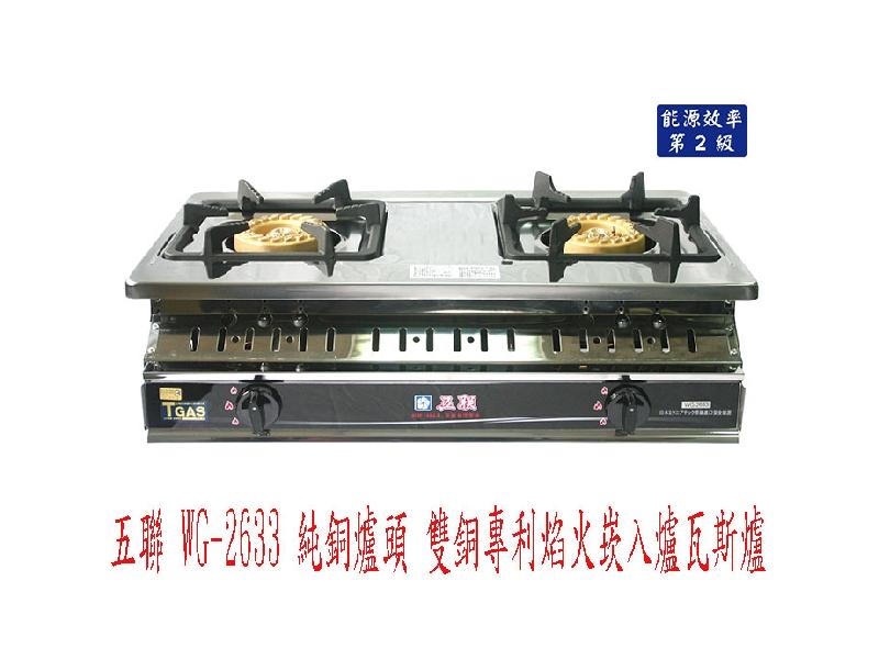 (YOYA)五聯 WG-2633 純銅爐頭 雙銅專利焰火崁入爐瓦斯爐☆0983375500