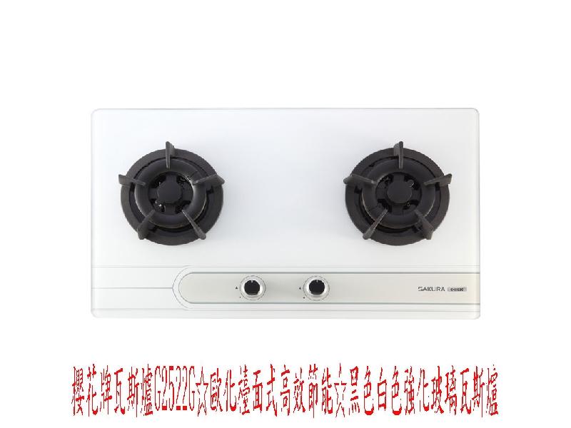 (YOYA)櫻花牌瓦斯爐G2522G☆檯面式高效節能☆強化玻璃瓦斯爐☆0983375500