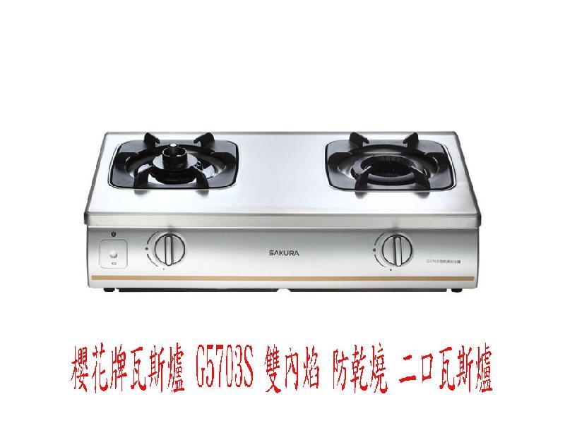(YOYA)櫻花牌瓦斯爐 G5703S 雙內焰 防乾燒 二口瓦斯爐☆0983375500
