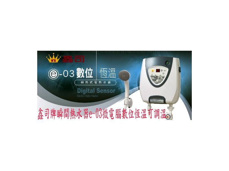 (YOYA)鑫司牌數位恆溫熱水器e03數位恆溫瞬熱式熱水器 e-03☆0983375500