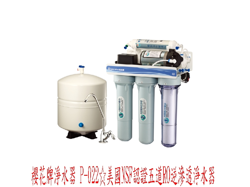 (YOYA)櫻花牌P022☆美國NSF認證五道RO逆滲透淨水器可生飲☆0983375500