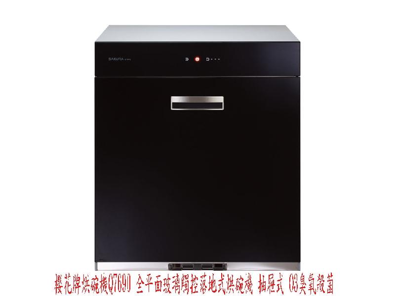 (YOYA)櫻花牌烘碗機Q7690玻璃觸控落地式抽屜式 O3臭氧殺菌0983375500