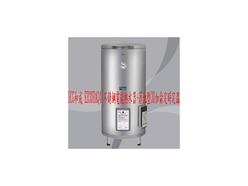 (YOYA)HCG和成EH30BAQ4不銹鋼電能熱水器30加侖定時定溫0983375500