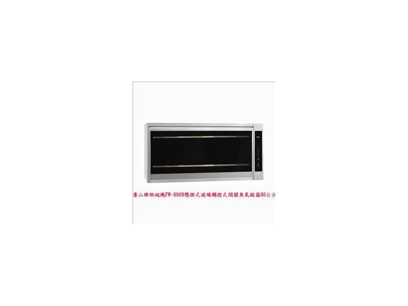 豪山牌FW8909懸掛式玻璃觸控式開關臭氧殺菌烘碗機☆來電特價☆0983375500☆
