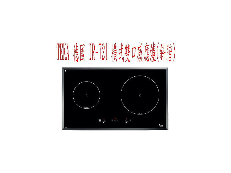 (YOYA)TEKA 德國 IR-721 橫式雙口感應爐(斜階)☆0983375500