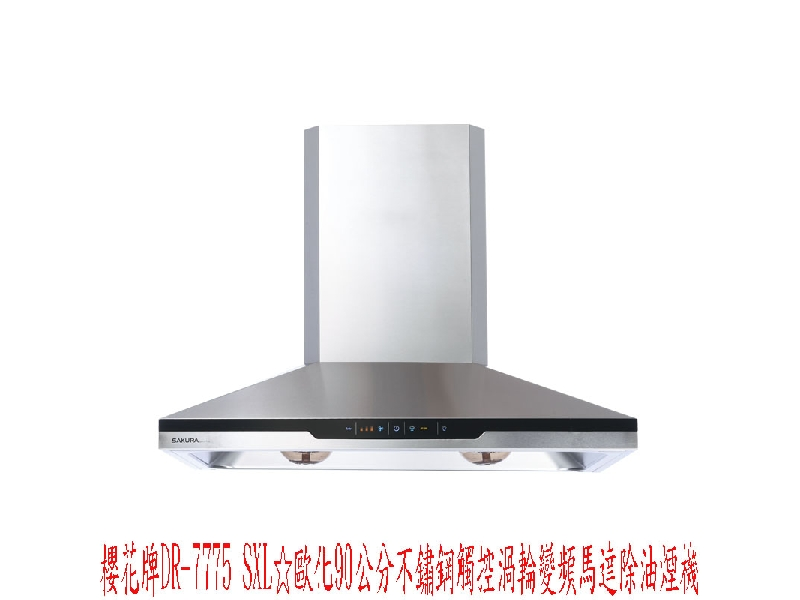 (YOYA)櫻花牌DR-7775 SXL☆歐化90公分不鏽鋼觸控渦輪變頻馬達除油煙機