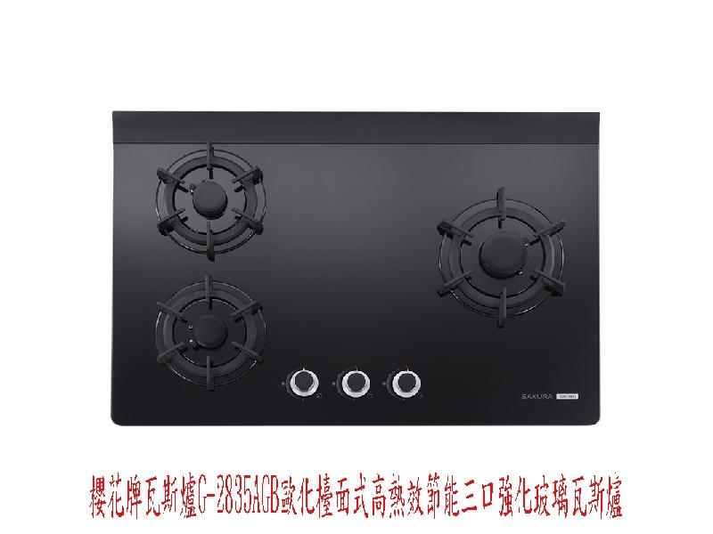 櫻花牌瓦斯爐G2835AGB G-2835AGB☆歐化檯面式高熱效節能☆三口強化玻璃瓦斯爐