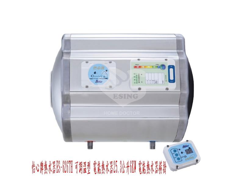 (YOYA)怡心牌熱水器ES-626TH 可調溫型 電能熱水器25.3公升6KW 電能熱水