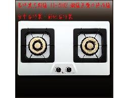 喜特麗瓦斯爐 JT-2102 銅爐蓋雙口檯面爐☆來電特價☆0921737333
